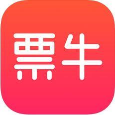 票牛 V3.0 苹果版
