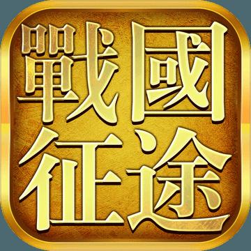 战国征途 V1.0 安卓版