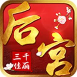 后宫三千佳丽 V1.0.0 破解版