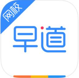 早道网校 V2.7.4 iPhone版
