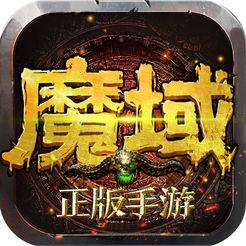 魔域手游 V1.0 苹果版