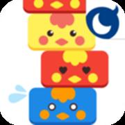 小鸡堆叠 V1.1 安卓版