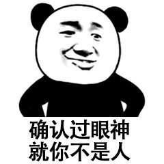 熊猫头口是心非表情包电脑版