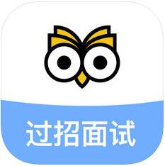 过招面试 V1.1.2 苹果版