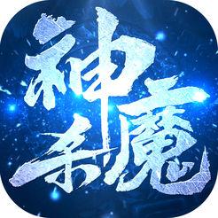 神魔杀 V1.0 苹果版