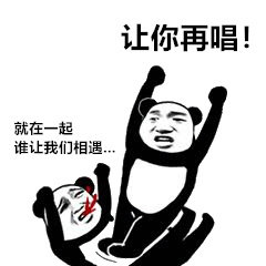 抖音让你再唱熊猫人表情包