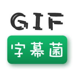 GIF字幕菌 V1.2 苹果版