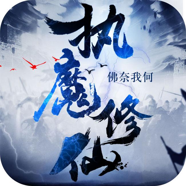 执魔修仙 V1.0 苹果版