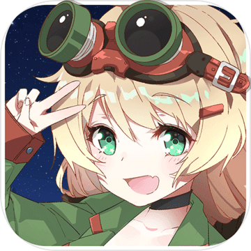 少女终末战争 V1.0 苹果版