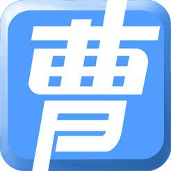 曹操讲作文 V2.0.2 苹果版