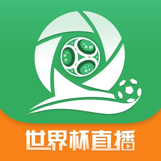 全球体育足球比分 V5.1.1 安卓版