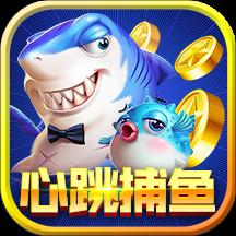 心跳捕鱼 V1.0.3 安卓版