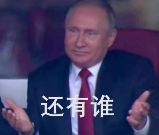 2018世界杯普京最新免费表情包电脑版