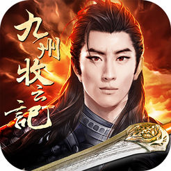 九州牧云记 V1.0 苹果版