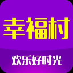 幸福村夫妻商城 V1.5.0 安卓版