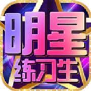 明星练习生 V2.0.01 苹果版