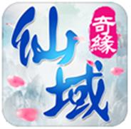 仙域奇缘 V1.0 苹果版