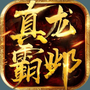 真龙霸邺 V1.0 安卓版