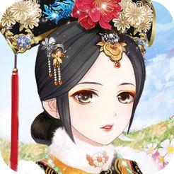 帝王宠妃 V1.0 苹果版