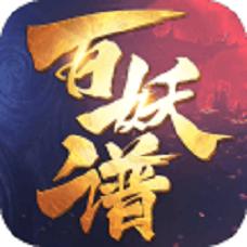 百妖谱 V1.0 苹果版