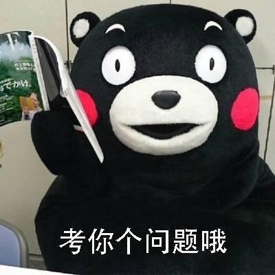 熊本熊考你一个问题表情包