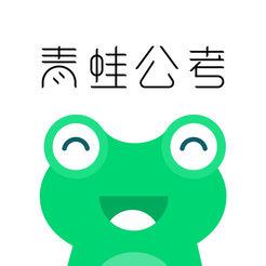 青蛙公考 V1.0 苹果版