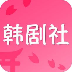 韩剧社二维码 V1.1.6 最新版
