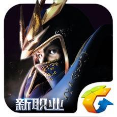 奇迹MU:觉醒亚洲必赢世界顶级博彩ios辅助苹果免越狱版 V1.0 苹果版