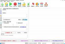 明威全能信息采集软件 V3.2 免费版