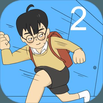 逃课大作战2 V1.0 苹果版
