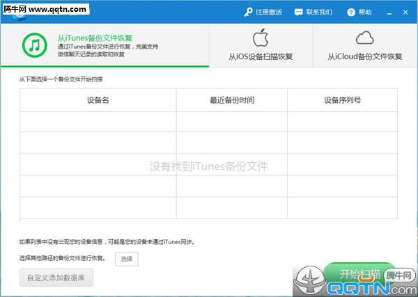 互盾苹果恢复大师 V1.2 官方版