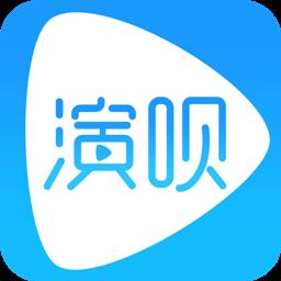 演呗 V2.4 安卓版