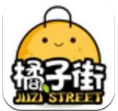 橘子街 V4.0.5 安卓版