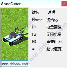 割草机修改器 V1.0 电脑版