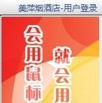 美萍烟酒店管理软件 V1.0 电脑版