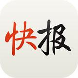 天天快报 V4.8.30 安卓版