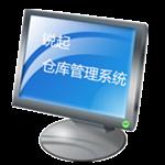 锐起仓库管理系统 v1.0 官方版
