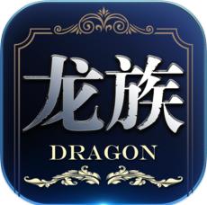 龙族世界 V2.3.3 iOS版