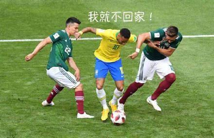 2018世界杯内马尔不想回家表情包