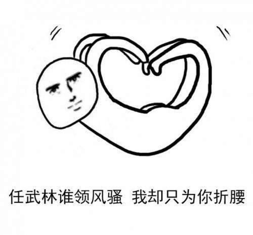 抖音爱你的形状表情包