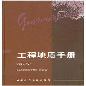 工程地质手册 v1.0 免费电子版