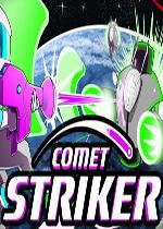 彗星突击者 v1.0 电脑版