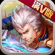 疾风炫斗满V版 V1.40 苹果版