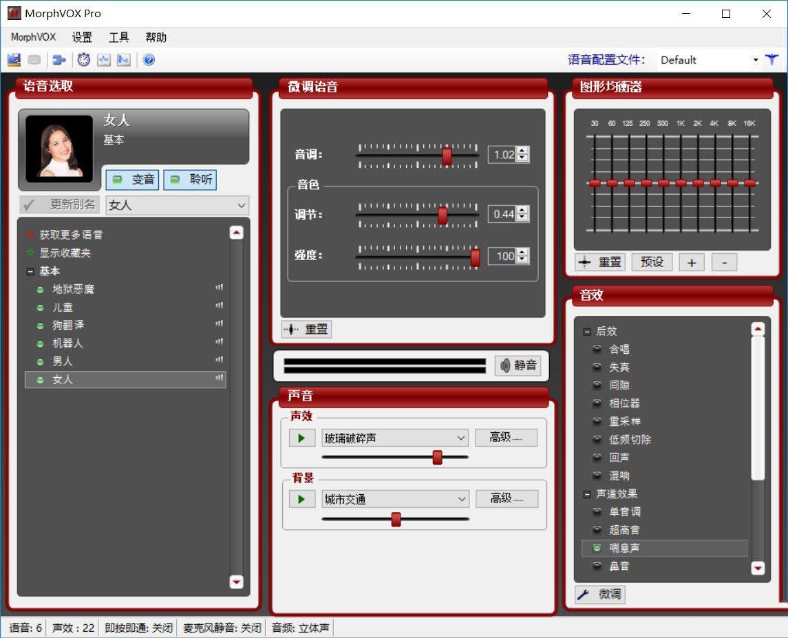 morphvox pro V4.4.71 电脑版