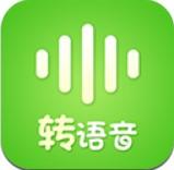 语音转发助手 v1.06 安卓版