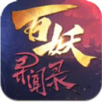 百妖异闻录 v1.0 安卓版