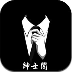 绅士阁宝盒2018最新地址 V3.5.5 安卓版