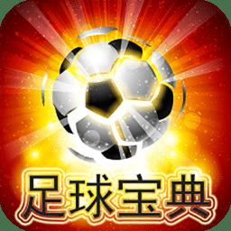 足球宝典 v1.0.0 安卓版