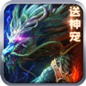 仙侠斗罗天仙 V1.2.7 安卓版