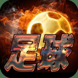 足球推介 v1.0.0 安卓版